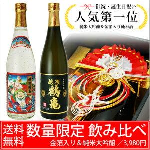 お歳暮 送料無料 ギフト 日本酒 日本酒 飲み比べセッ...