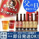 クラフト 地ビール エチゴビール