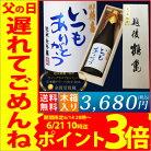 日本酒純米大吟醸