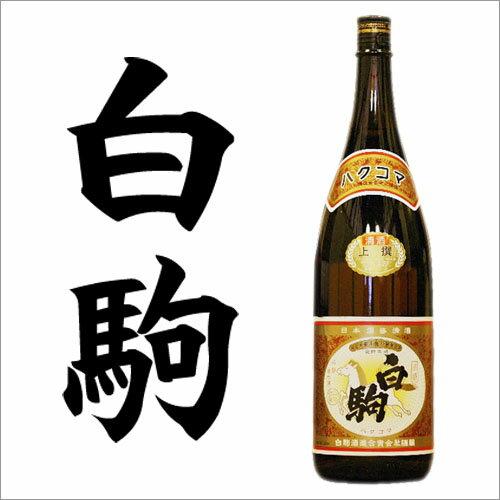 送料無料 白駒 上撰 普通酒 1800ml 一升瓶 [ 日本酒 お酒 福井 白駒酒造 ]