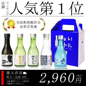 お歳暮 送料無料 飲み比べセット 限定版 純米大吟醸入...