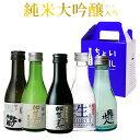 日本酒 純米大吟醸 送料無料 楽天年間ランキング入賞 あす楽 純米大吟醸入り 加賀鳶 飲み比べセット180ml 5本[ 父の日…