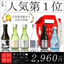 【20倍】全ショップ3倍×ポイントアップ 8/17 10時〜8/19 23時59分迄/ お中元 送料無料 ギフト 2018 日本酒 飲み比べ…