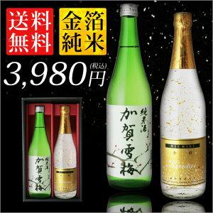 お歳暮 送料無料 ギフト 日本酒 日本酒 金箔入り 飲...