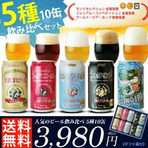 お歳暮 送料無料 ギフト クラフトビール 5種10缶 ...