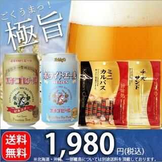 方舟限定エチゴビールおつまみ付き飲み比べ4個セット