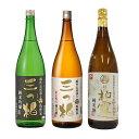 ホワイトデー お返し 2020 送料無料 日本酒 飲み比べセット 1800ml 3本 [ 日本酒 お酒 ギフト ][ 飲み比べ ][ グルメ 誕生日 プレゼント 内祝い 記念品 ]