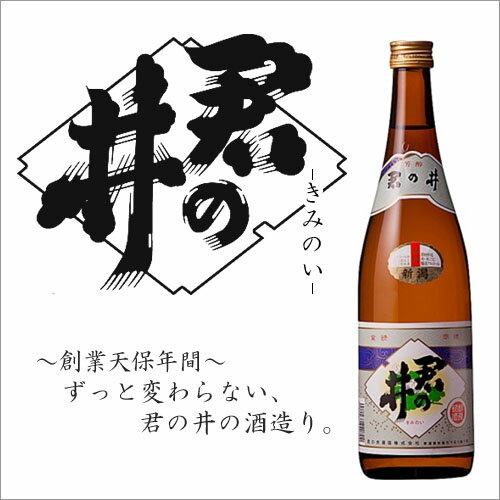 君の井 普通酒 720ml [ 日本酒 お酒 新潟 君の井酒造 ]