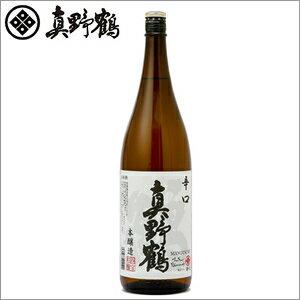 真野鶴辛口鶴本醸造1800ml