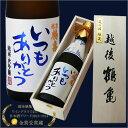 父の日プレゼント 送料無料 日本酒 純米大吟醸 越後鶴亀 ありがとう 720ml 大吟醸 お酒 あす楽 [ グルメ 誕生日 プレ…