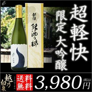 日本酒大吟醸