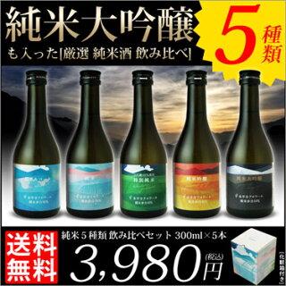 永平寺テロワール日本酒飲み比べ300ml×5本