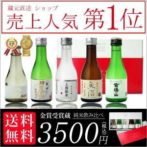 お歳暮 送料無料 ギフト 日本酒 純米酒 飲み比べセッ...