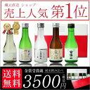 送料無料 敬老の日 ギフト 日本酒 プレゼント 定年退職 日本酒 純米酒 飲み比べセット ミニボトル 上善如水 辛口 あす…