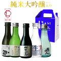【50代男性】おうちでお酒を楽しんでもらいたい!お取り寄せでおいしい日本酒は?