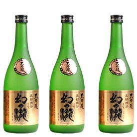 幻の瀧 大吟醸 720ml × 3本[ 日本酒 お酒 富山 皇国晴酒造 ]