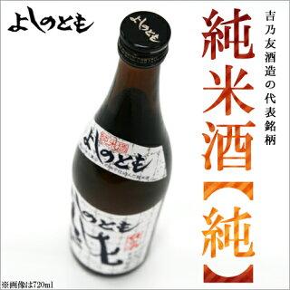 よしのとも「純」純米酒1800ml