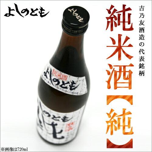 吉乃友 よしのとも 「純」 純米酒 300ml [ 日本酒 お酒 富山 吉乃友酒造 ]