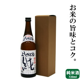吉乃友 よしのとも 「純」 純米酒 720ml [ 日本酒 お酒 富山 吉乃友酒造 ]