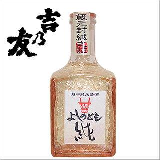 よしのとも「純」純米酒300ml角瓶