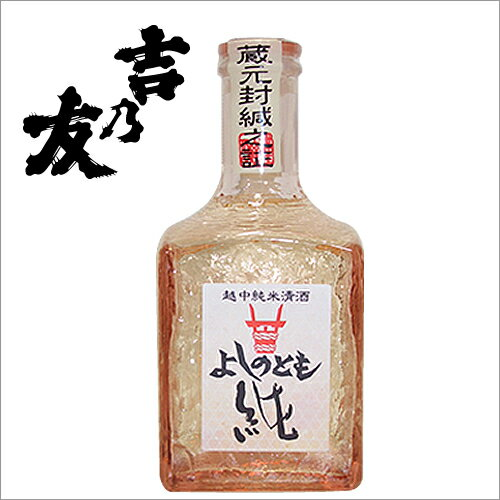 吉乃友 よしのとも 「純」 純米酒 300ml角瓶[ 日本酒 お酒 富山 吉乃友酒造 ]