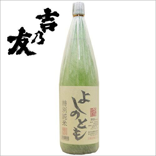 吉乃友 よしのとも 特別純米 1800ml 一升瓶 [ 日本酒 お酒 富山 吉乃友酒造 ]