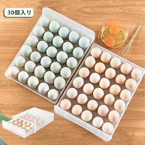 卵ケース 卵入れ 大容量卵収納ケース 30個入り可能 冷蔵庫用 卵ボックス 引き出し式 卵収納ケース 組立簡単 卵収納 卵容器 エッグホルダー たまごケース (透明)