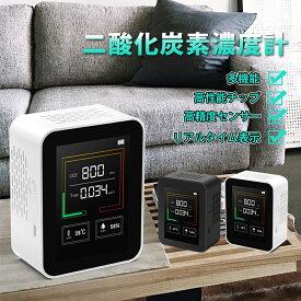 【在庫限り&値上前に!】co2センサー co2濃度測定器 日本仕様 日本語説明書 二酸化炭素濃度計測器 空気質検知器 センサー 空気品質 co2メーターモニター 検測機 リアルタイム監視 温/湿度表示 多機能 二酸化炭素モニター 濃度測定換気 食店 レストラン 会社 家庭用