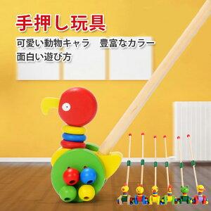木のおもちゃ 知育玩具 プッシュトーイ カラフルラトル 手押し車 赤ちゃん手押しおもちゃ 歩行器 ベビーファーストウォーカー 歩行訓練 遊び おうち時間 子供 出産祝い お誕生日 子供の日