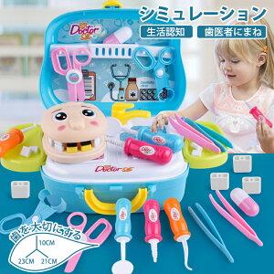 お歯医者ごとセット ごっこ遊び 歯医者にまね 歯を大切にする シミュレーショ ピンセット はさみ 歯ミラー おもちゃ 子供 女の子 男の子 誕生日 歯医者器具セット 知育玩具 人気商品