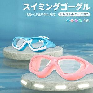 ゴーグル ジュニア スイミングゴーグル くもり止め ケース付き 競泳 水泳 水中 メガネ 水中眼鏡 海水浴 ブルー 5歳〜15歳子ども用 小学生 中学生 スイム フィットネス 水着 プール用品 ジム
