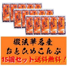 おとひめこんぶ 130g×15個〈産地直送〉送料無料!