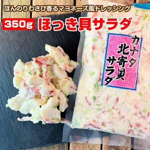 ホッキ貝サラダ 350g 海鮮サラダ 北寄貝 マヨネーズ わさび ほっき貝 三豊