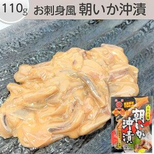 朝いか 沖漬け 110g カット済 お刺身風 イカ 醤油漬け マルナマ食品