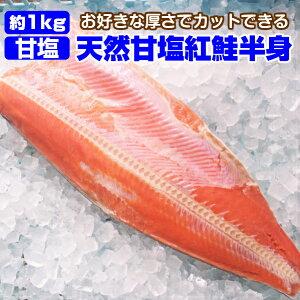 甘塩 紅鮭 半身1k 真空 サケ 紅さけ