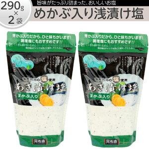 しお 焼塩 漬物 浅漬け 2袋セット めかぶ塩 美味しい塩 やきしお [送料無料][メール便][ネコポス便]