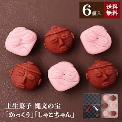 上生菓子縄文の宝かっくう・しゃこちゃん