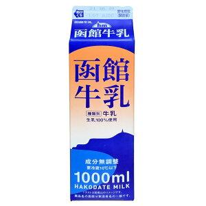 【函館酪農公社】函館牛乳(1000ml)