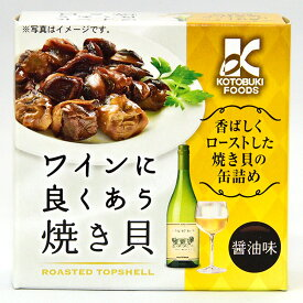 【寿フーズ】ワインに良くあう焼き貝 醤油味