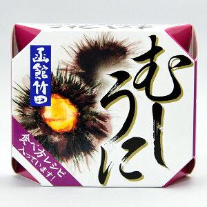 【函館竹田食品】むしうに(60g)