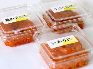 【函館竹田食品】宴の想い出うにづくし(3点セット)