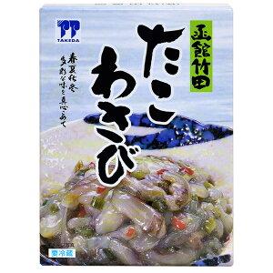 【函館竹田食品】たこわさび(185g)