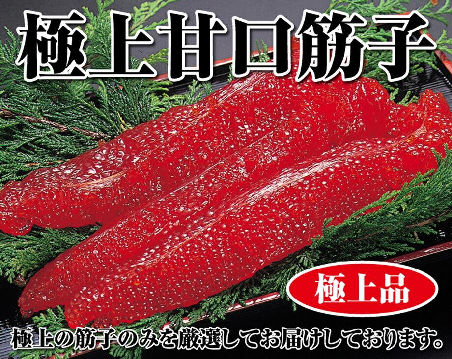 極上甘口筋子(1kg×1パック)