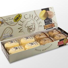 【プティ・メルヴィーユ】メルチーズプレーン&生キャラメル風味(8個入)