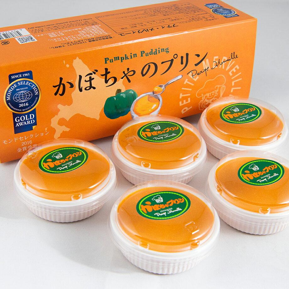 【プティ・メルヴィーユ】かぼちゃのプリン(カラメルソース、5個入)