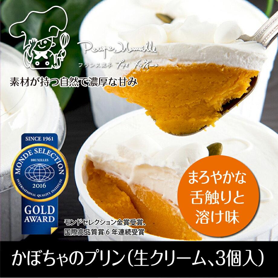 【プティ・メルヴィーユ】かぼちゃのプリン(生クリーム、3個入)
