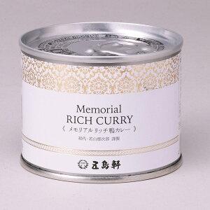 【五島軒】メモリアルリッチ鴨カレー(1缶、190g)