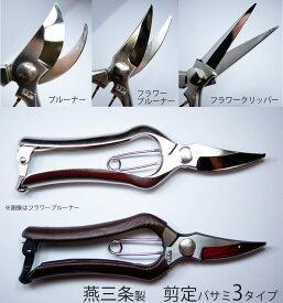 SYU プルーナー・クリッパー 剪定バサミ 日本製 革巻き クローム加工 部品 オイル同梱 ex190c f190c f200c