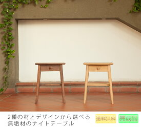 GREEN グリーン ナイトテーブル ベッドサイドチェスト ベッドサイドテーブル ウォールナット オーク 無垢材