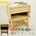 ナイトテーブル ベッドサイドテーブル 幅36cm USB充電機能/コンセント付き オーク(ナラ)/ウォールナット材 [送料無料]